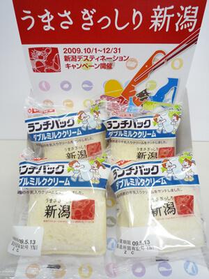 ランチパック ダブルミルククリーム