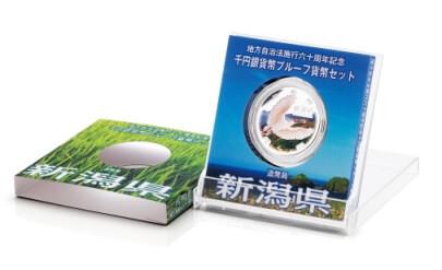 地方自治法施行60周年記念貨幣(新潟県)