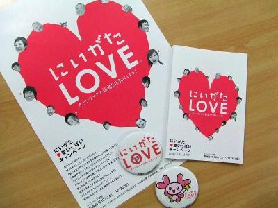 新潟市のボラセンブログ- にいがた愛いっぱいキャンペーン-1