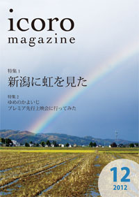 icoro magazine vol.2012-12