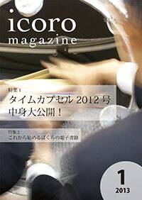 icoro magazine vol.2013-01