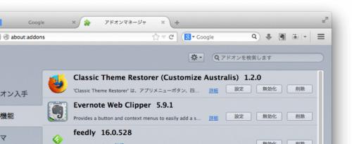 Firefoxのアドオン