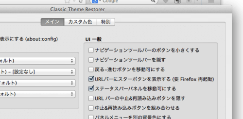 Classic Theme Restorerの設定