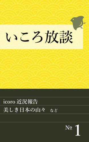 いころ放談 No.1