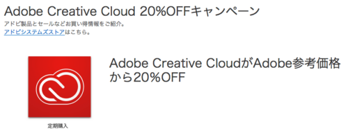 Adobe Creative Cloud 20%OFFキャンペーン