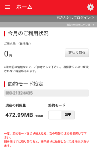 FREETELマイページアプリ