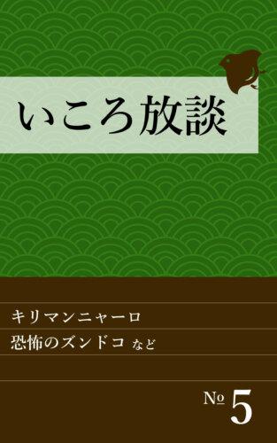 いころ放談 No.5