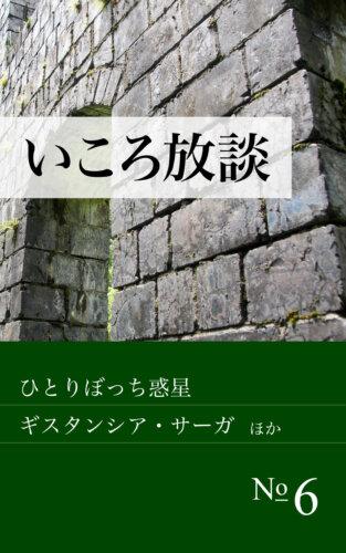いころ放談 No.6