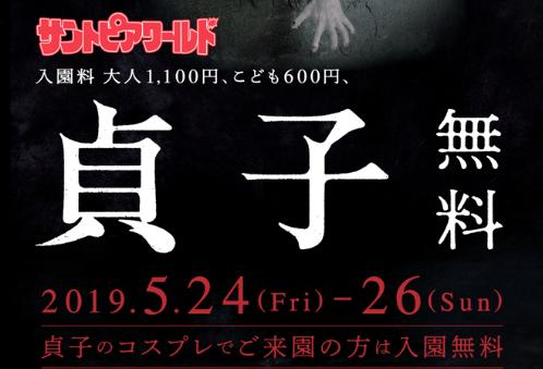 貞子割!サントピアワールドで5/24〜26の3日間、貞子コスプレの来園で入園無料に!