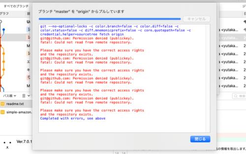 Mac版のSourceTreeでプル/プッシュするときに「Permission denied」と言われる場合の対処方法